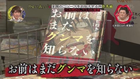 お前はまだ群馬を知らない 作者:井田ヒロト