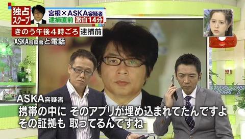 11月29日ミヤネ屋。昨日ASKAと会話 アプリが埋め込まれていた。その証拠もとった