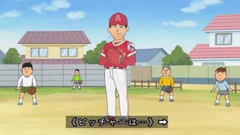 サザエさん50周年 大谷翔平 『カツオ、夢のメジャーリーグ』カツオの妄想大谷