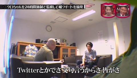 クロちゃん マネージャー会話
