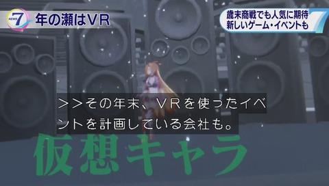 NHK ニュース7 「VRで年の瀬が変わる?」 画像