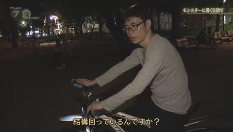 NHKドキュメント72 ポケモンGO 錦糸公園 (2101)