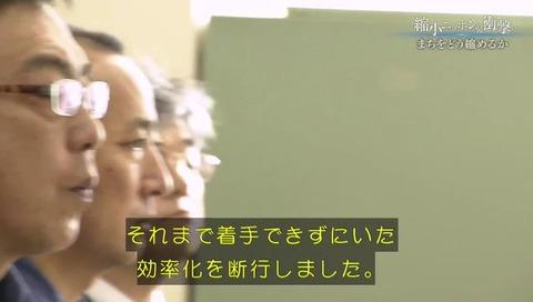 夕張 NHKスペシャル 市長 給料 (12)