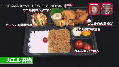 『フューチャークロちゃん』カエル肉