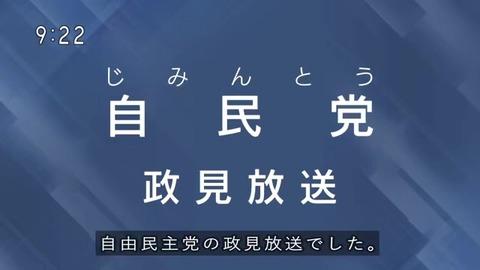 【政見放送】自民党