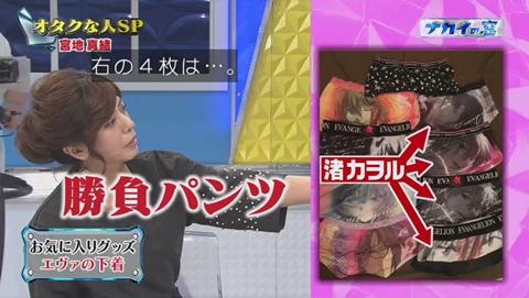 渚カヲル パンツ 画像