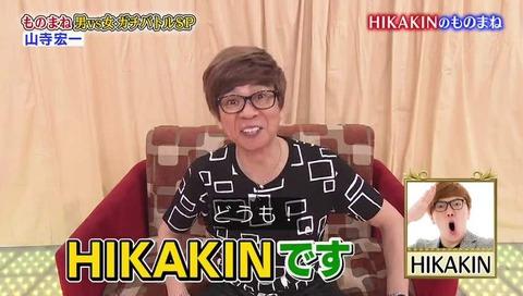 山寺宏一 HIKAKIN(ヒカキン) ものまね 画像