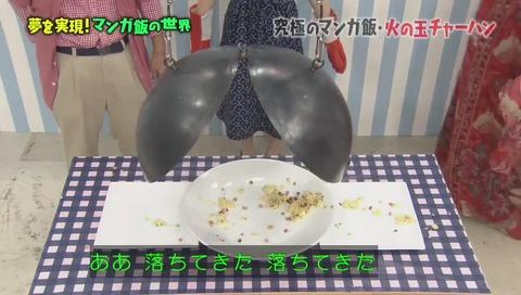 火の玉炒飯