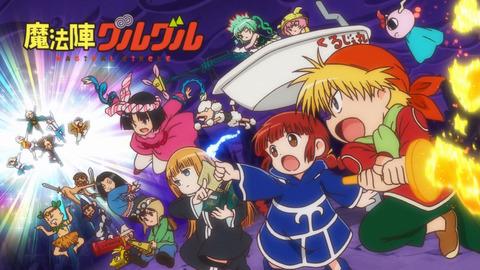 アニメ「魔法陣グルグル」最終回 アイキャッチ