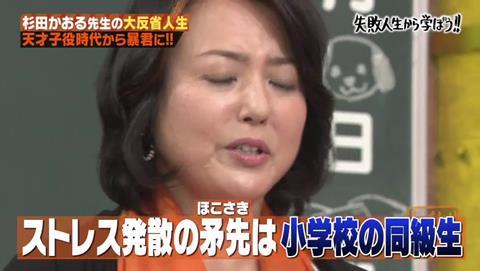 しくじり先生 杉田かおる ビックリマン (41)