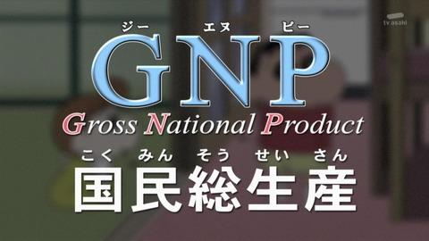 クレヨンしんちゃん『母ちゃんはBNPだゾ』GNP=国民総生産