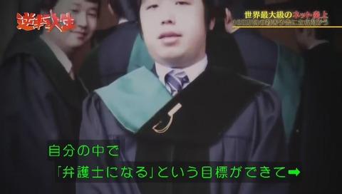 唐澤貴洋の過去 学生時代