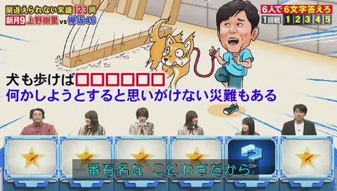【ネプリーグ】欅坂46 松田里奈 「犬も歩けば棒にあたる」がわからない