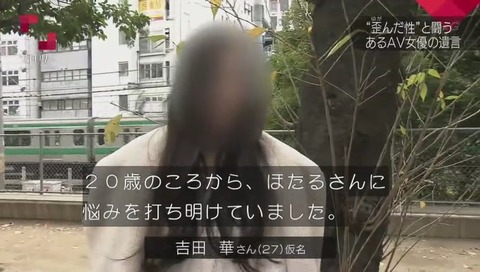相談者の一人 吉田華さん