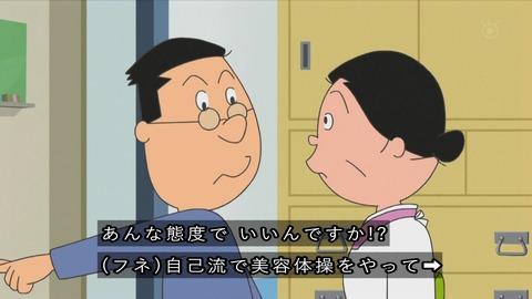 田中秀幸マスオ「あんな態度でいいんですか」