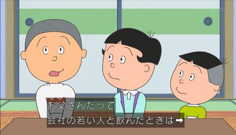 堀川登場回「カツオ夢の長財布」