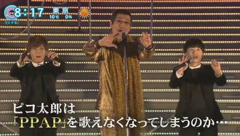 ピコ太郎はPPAPを歌えなくなる?