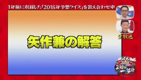 『クイズ☆正解は一年後 2018』次回予告シリーズ ドラゴンボール 矢作兼 の回答