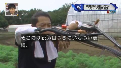 新・情報7days 元ヤンキー 農家 (58)