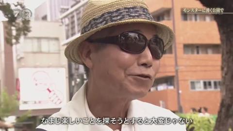 NHKドキュメント72 ポケモンGO 錦糸公園 (2385)