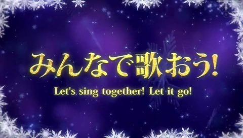アナ雪 ED 「Let It Go」 フジテレビ