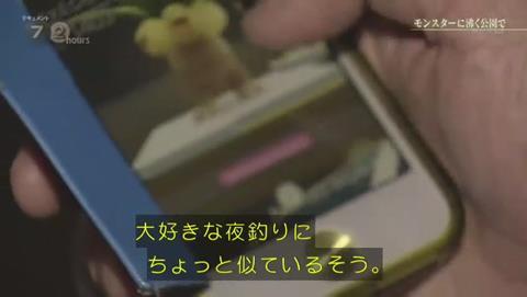NHKドキュメント72 ポケモンGO 錦糸公園 (2125)