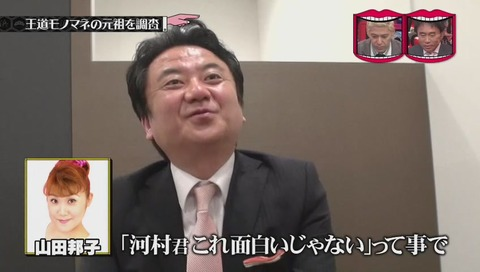 河村和範氏の「なんですか」を 山田邦子 が ひょうきん族 で広めた