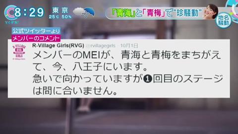 青海 青梅 紛らわしい地名 アイドル 遅刻 (222)
