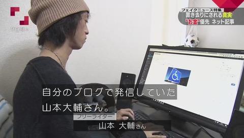 ブログでデマか確かめずに流していたという 山本大輔さん