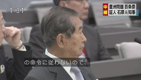 マック赤坂 石原元都知事の証人喚問にて退場