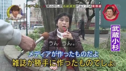 メディアに作られた武蔵小杉