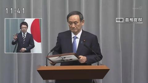 新元号発表 NHKだとワイプと重なってしまう