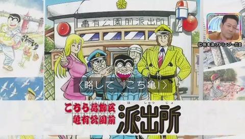 アメトーーク!こち亀芸人 週刊少年ジャンプで40年連載