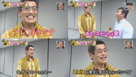 ピコ太郎 キダ・タローへ