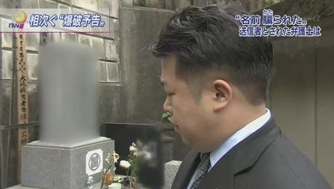 NHK ニュースウオッチ9 唐澤貴洋の墓が荒らされた