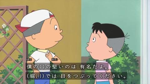 サザエさん「プレゼントの育て方」堀川君