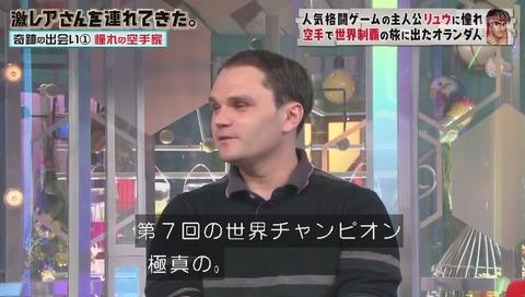 極真空手家 岡本徹(おかもととおる)