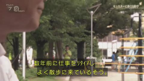 NHKドキュメント72 ポケモンGO 錦糸公園 (2338)