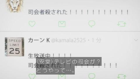 『いぬやしき』9話