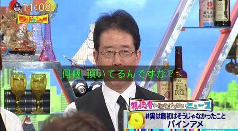 犬塚弁護士 パイン飴が好き