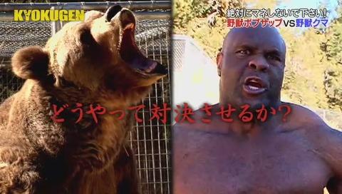 ボブサップvs熊