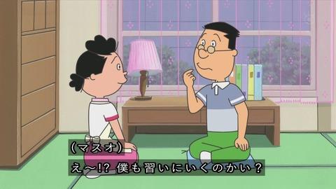 サザエさん 作品No.7911 波平、柔の道 マスオ「ええー?」