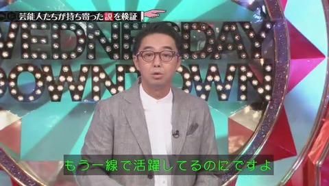 「水曜日のダウンタウン」矢作
