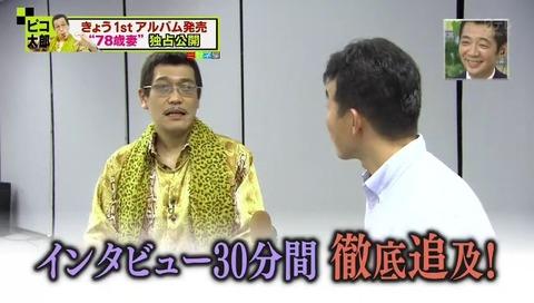 ミヤネ屋 ピコ太郎取材