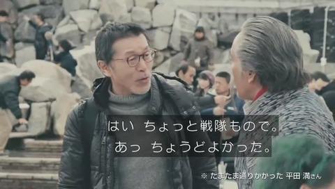 たまたま通りかかった平田満