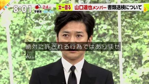 TOKIO 国分太一 謝罪 画像