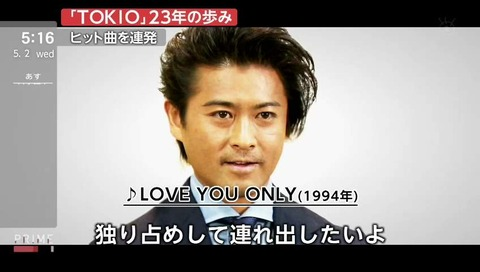 『LOVE YOU ONLY』「連れ出したいよ」