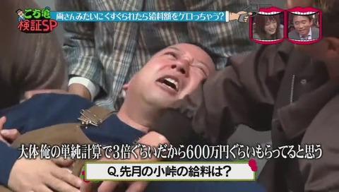 『水曜日のダウンタウン』バイきんぐ西村 小峠 月収