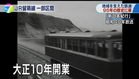 昭和40年放送 新日本紀行