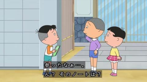 サザエさん『パパとお父さん』堀川くんのノート